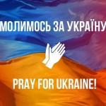 Украинская революция и Бог