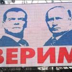 Верят ли по-настоящему россияне своим властям?