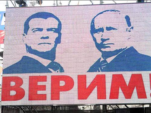 верят ли россияне властям